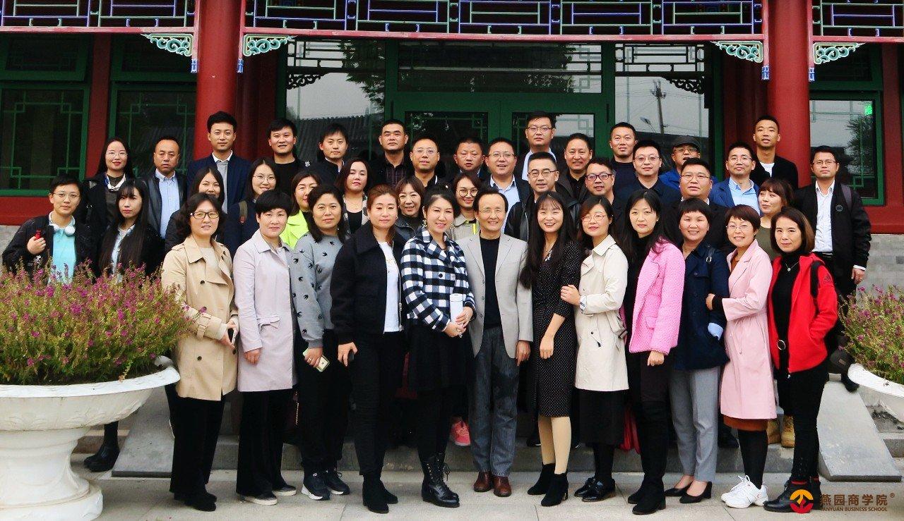 工商管理创新总裁高级研修班第十三期十月课程
